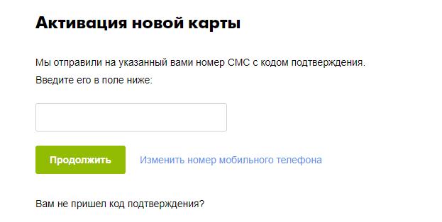 Номер СМС для регистрации
