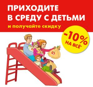 АКЦИЯ: Семейная среда в магазинах «Пятёрочка»