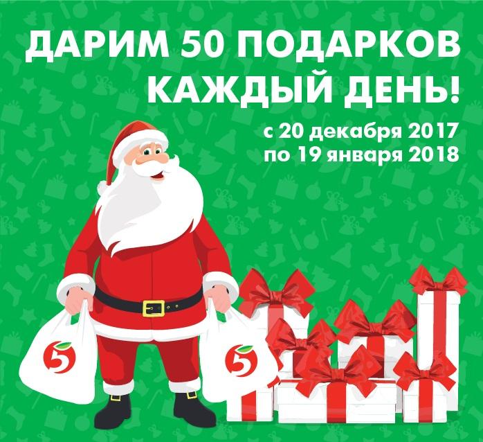 Пятёрочка 50 подарков каждый день