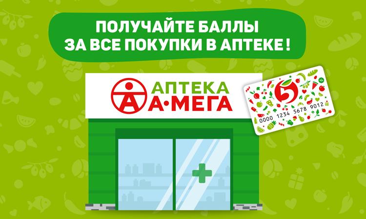 Получайте баллы на ВЫРУЧАЙ-карту в аптеках «А-Мега»