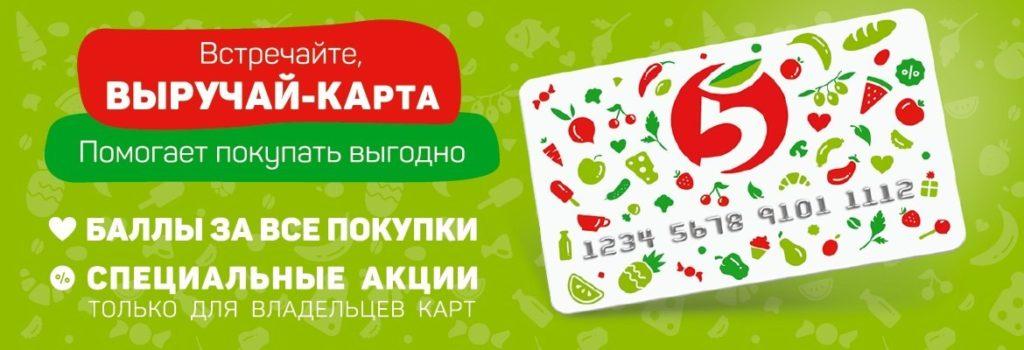 Как активировать карту на www.5ka.ru/card ?