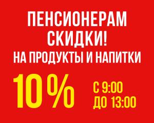 СКИДКА 10% пенсионерам каждый понедельник с 9:00 до 13:00
